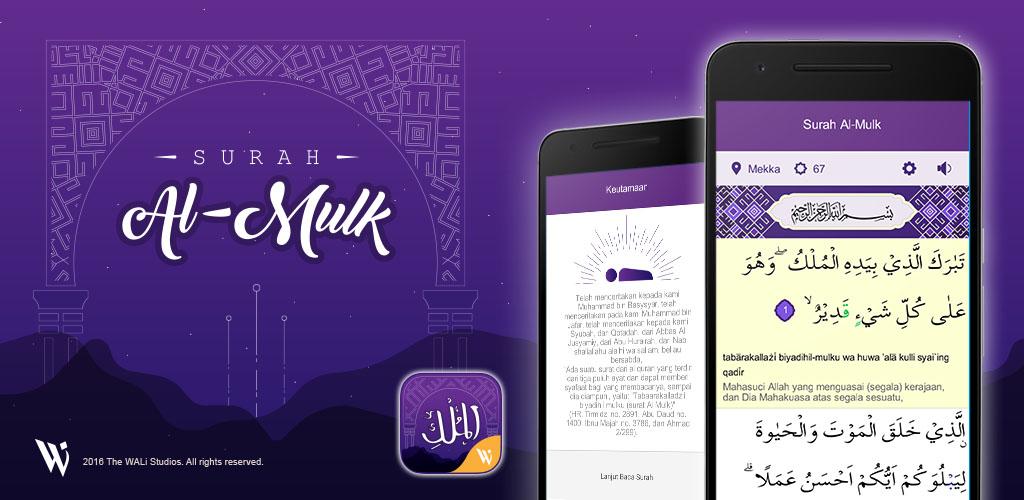 Al Quran Surah Al Mulk